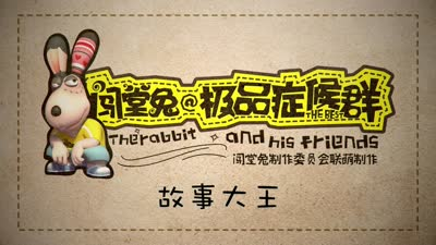 闯堂兔损友联萌第二季14