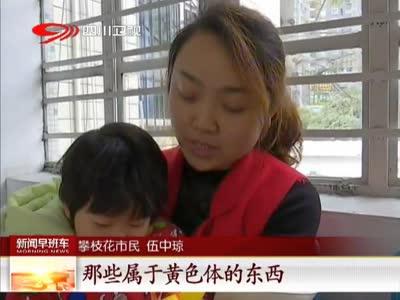 """[视频]攀枝花两岁女童食过量桔子 皮肤变""""小黄人"""""""
