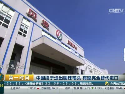 [视频]中国终于造出圆珠笔头 有望完全替代进口