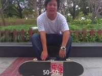 滑板教学道具篇第一集 学做最基础的50-50