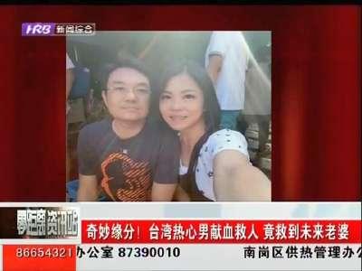 [视频]奇妙缘分!台湾热心男献血救人 竟救到未来老婆