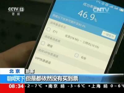 [视频]记者调查:抢票软件 抢票并不成功