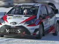 WRC瑞典站集锦 拉特瓦达与丰田大丰收
