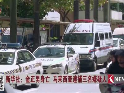 [视频]新华社:金正男身亡 马来西亚逮捕三名嫌疑人