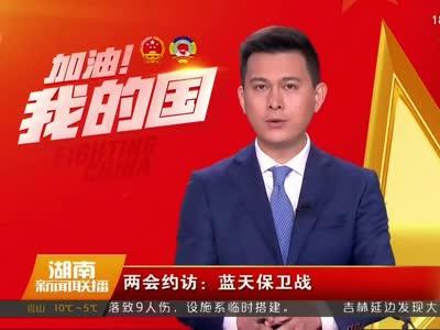 2017年03月12日湖南新闻联播