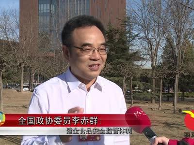 全国政协委员李赤群:健全食品安全监管体制