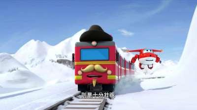 超级飞侠第三季07阿尔卑斯火车救援