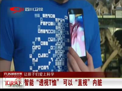"""[视频]智能""""透视T恤"""" 可以""""直视""""内脏"""