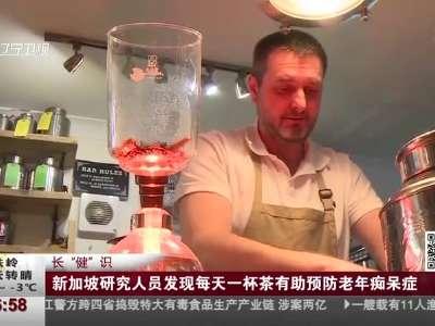"""[视频]长""""健""""识:新加坡研究人员发现每天一杯茶有助预防老年痴呆症"""