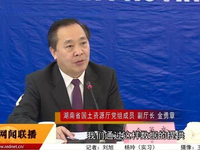 《湖南省地理空间数据管理办法》4月1日起施行