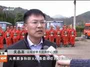 云南进入高危森林火险期 今年已发生森林火情24起