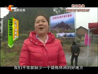 益阳:仙溪镇村民自筹建公园