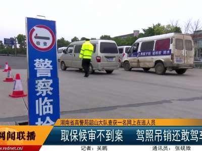 湖南省高警局韶山大队查获一名网上在逃人员