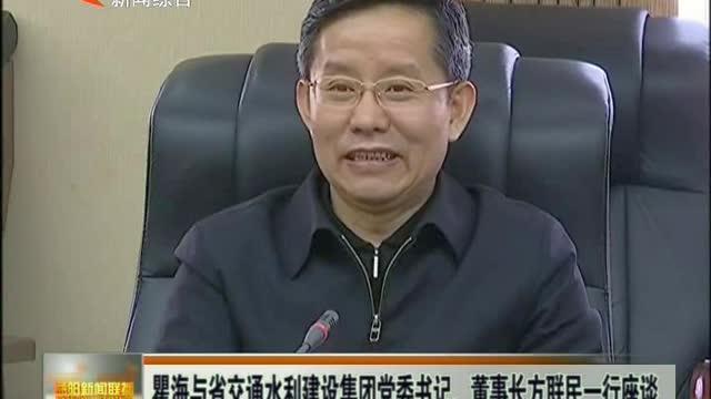 瞿海与省交通水利建设集团党委书记 董事长方联民一行座谈