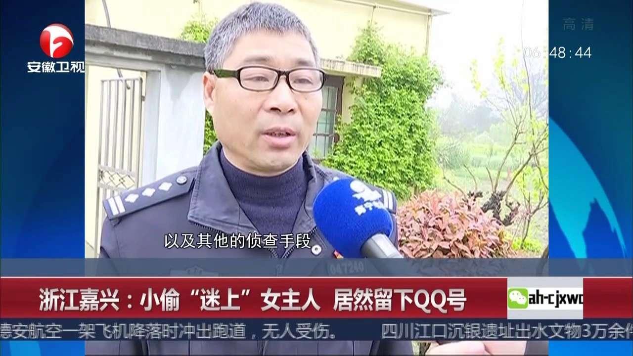 """浙江嘉兴:小偷""""迷上""""女主人 居然留下QQ号"""