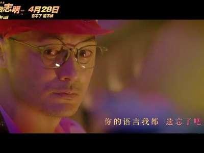 [视频]《春娇救志明》发布同名主题曲MV 五月天赴18年之约讲述爱情