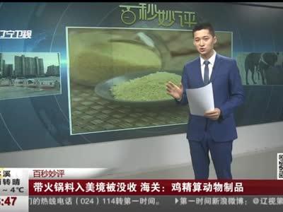 [视频]带火锅料入美境被没收 海关:鸡精算动物制品