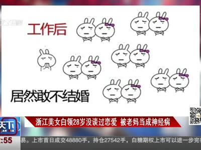 [视频]浙江美女白领28岁没谈过恋爱 被老妈当成神经病