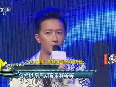 [视频]韩庚首当制片人 充分发挥个人优势