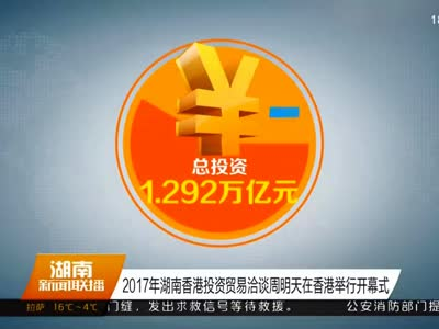 2017年04月24日湖南新闻联播