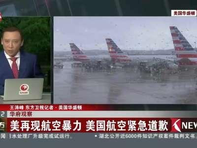 [视频]美再现航空暴力 美国航空紧急道歉