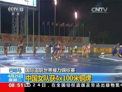 [视频]国际田联世界接力锦标赛:中国女队获4×100米铜牌