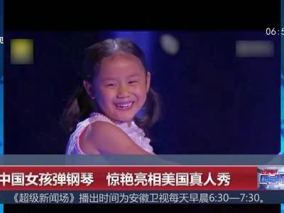 [视频]5岁中国女孩弹钢琴 惊艳亮相美国真人秀