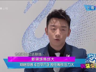 《娱乐乐翻天》20181203:林忆莲林俊杰田馥甄联合演唱会 鼓励歌迷不忘初心