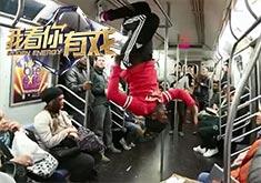 地铁车厢里也可以炫酷地跳舞