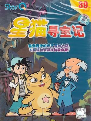 星猫之寻宝记1
