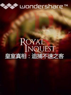 皇室秘闻调查录