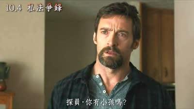 《囚徒》 台湾预告片