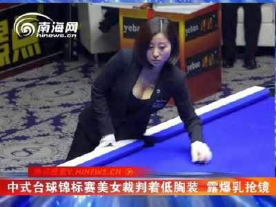 中式台球锦标赛美女裁判着低胸装