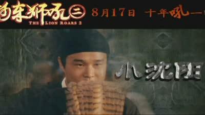 《河东狮吼2》终极预告片15秒版