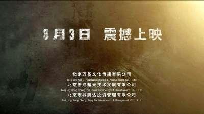 《人山人海》终极版预告片