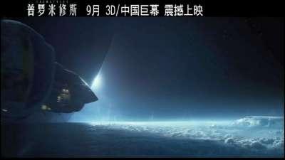 《普罗米修斯》片段之-太空战舰普罗米修斯...