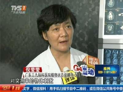 东莞:打工妹疑被男友打成植物人