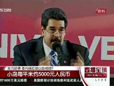 委内瑞拉欲以岛相抵?