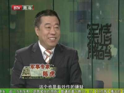 军情解码在线观看北京青年频道 军情解码