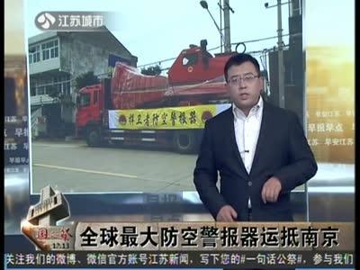 全球最大防空警报器运抵南京
