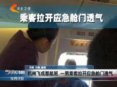 杭州飞成都航班 一男乘客拉开应急舱门透气