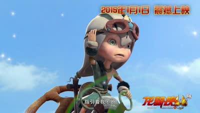 龙骑侠MV《梦想天堂》