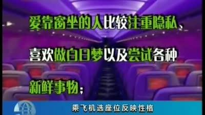 乘飞机选座位反映性格