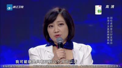 国伦老师昔日好友登场 台湾才女直面病魔挑战