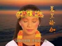 蕙兰瑜伽之姿势详解  清凉调息