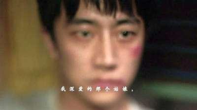 《推拿》电影片尾曲《他妈的》MV  尧十三演唱