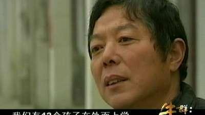 """""""草根老爸""""刘保宏"""