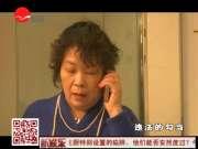 20120517《百家心》:新婚疑云