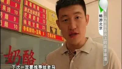 马布里舌尖上的北京味道