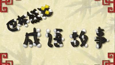 巴布熊猫成语系列第一部39